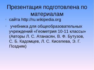 Презентация подготовлена по материалам сайта http://ru.wikipedia.org учебника
