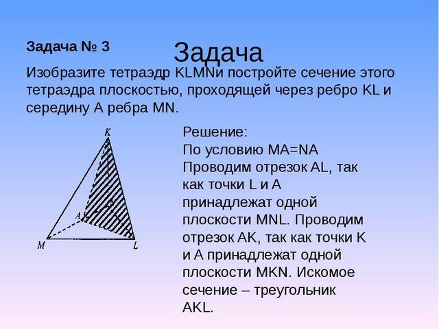 Задача Задача № 3 Изобразите тетраэдр KLMNи постройте сечение этого тетраэдр...