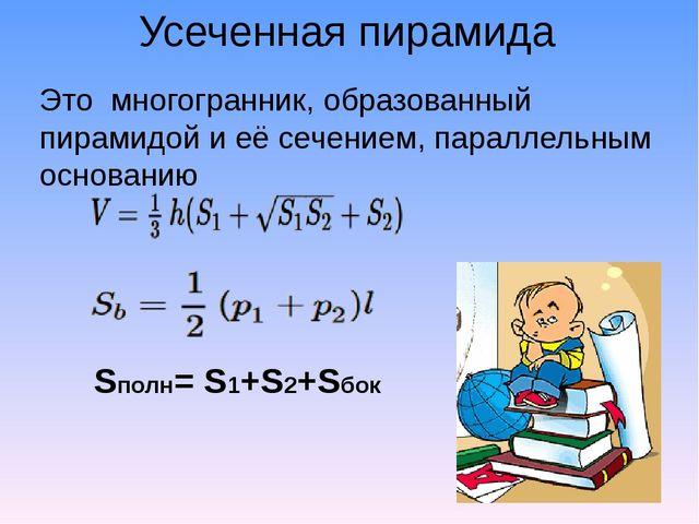Усеченная пирамида Это многогранник, образованныйпирамидойи её сечением, п...