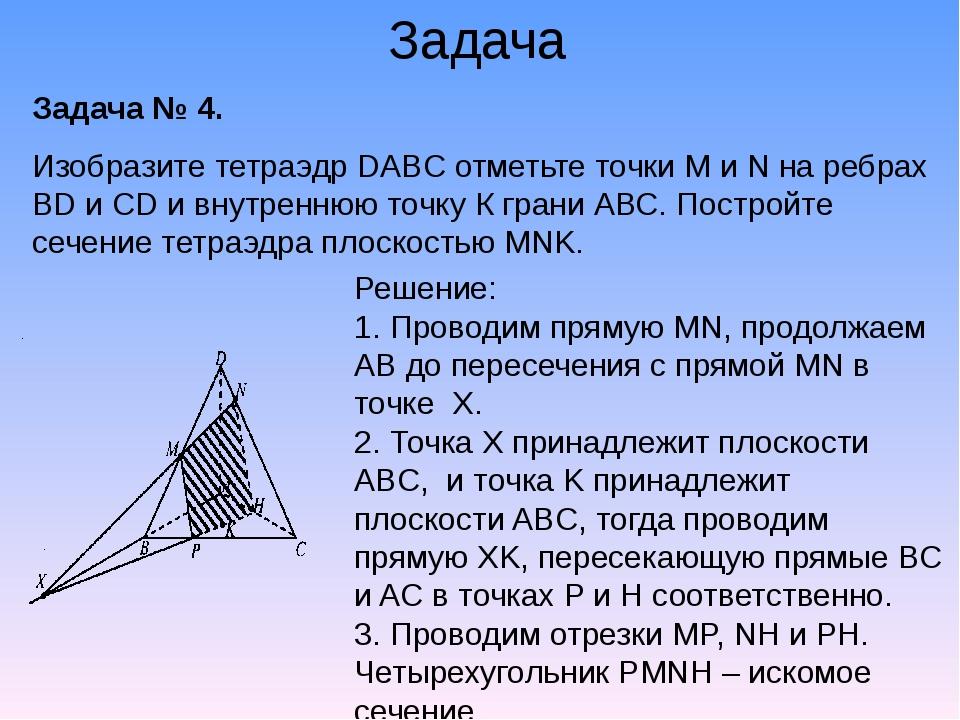 Задача Задача № 4. Изобразите тетраэдр DABC отметьте точки M и N на ребрах BD...