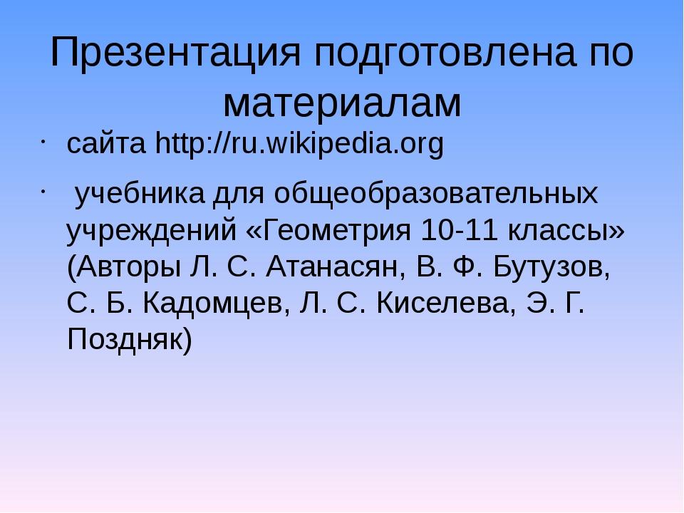 Презентация подготовлена по материалам сайта http://ru.wikipedia.org учебника...