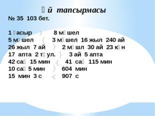 Үй тапсырмасы № 35 103 бет. 1 ғасыр 8 мүшел 5 мүшел 3 мүшел 16 жыл 240 ай 26