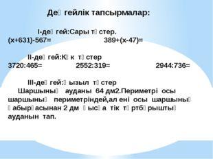 Деңгейлік тапсырмалар: І-деңгей:Сары түстер. (х+631)-567= 389+(х-47)= ІІ-де