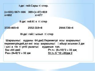 І-деңгей:Сары түстер. (х+631)-567= 666389+(х-47)=819 x=602 x=477 ІІ-деңгей