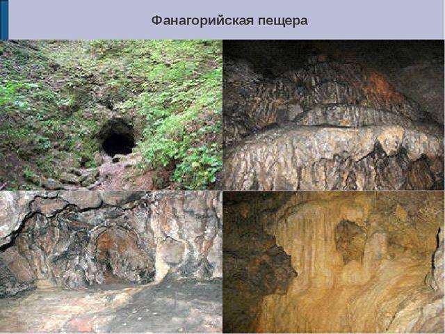 Фанагорийская пещера