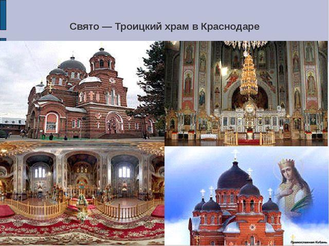 Свято — Троицкий храм в Краснодаре