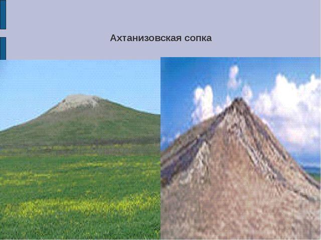 Ахтанизовская сопка