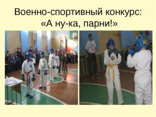 Военно-спортивный конкурс: «А ну-ка, парни!»