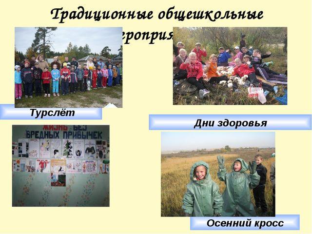 Традиционные общешкольные мероприятия Турслёт Дни здоровья Осенний кросс