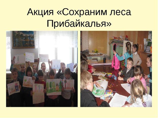 Акция «Сохраним леса Прибайкалья»