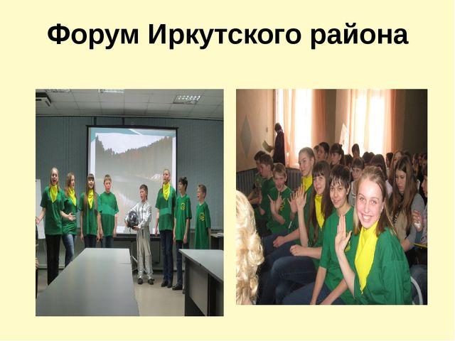 Форум Иркутского района