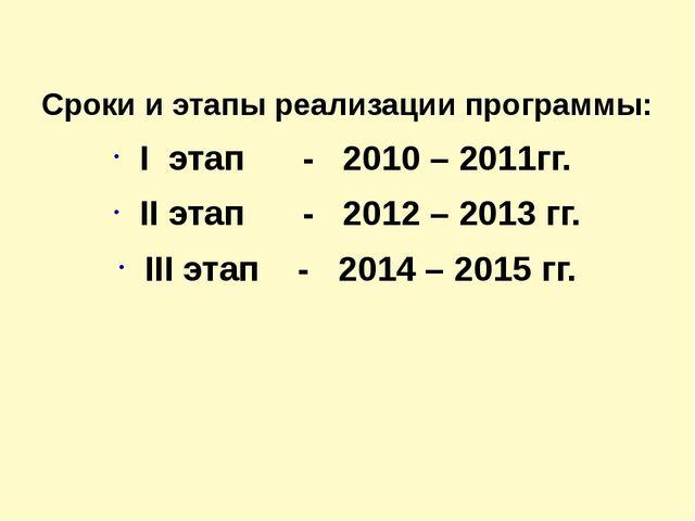 Сроки и этапы реализации программы: І этап - 2010 – 2011гг. ІІ этап...
