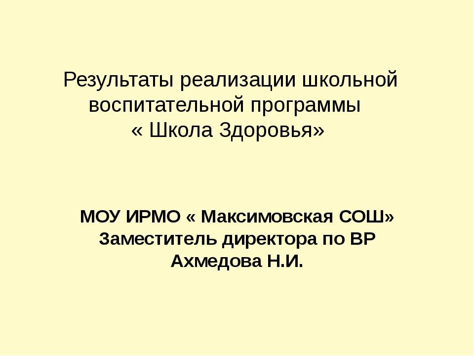 Результаты реализации школьной воспитательной программы « Школа Здоровья» МО...