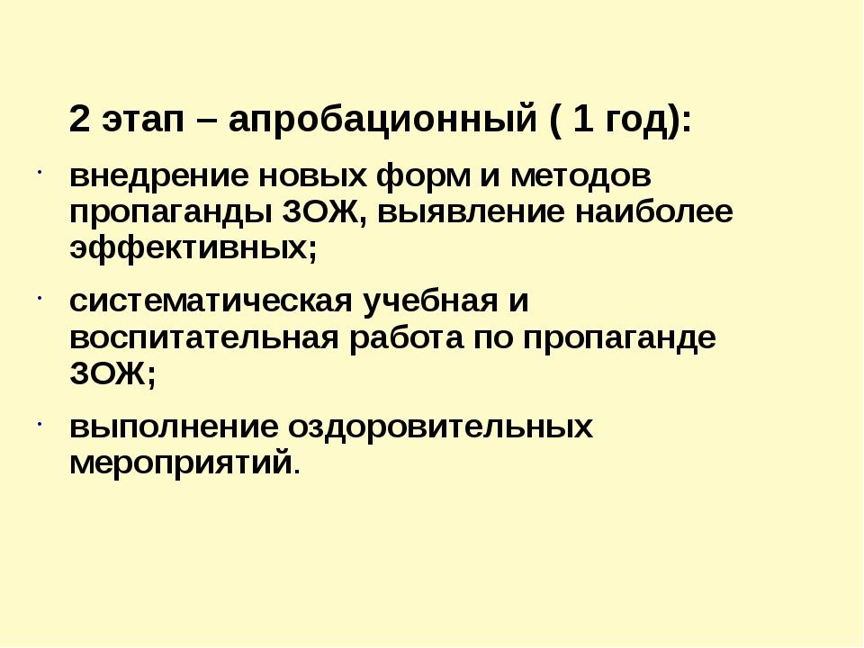2 этап – апробационный ( 1 год): внедрение новых форм и методов пропаганды З...