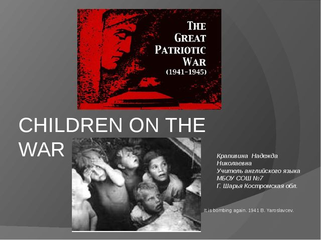 CHILDREN ON THE WAR Крапивина Надежда Николаевна Учитель английского языка МБ...