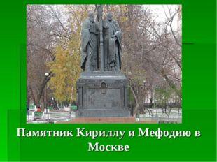 Памятник Кириллу и Мефодию в Москве