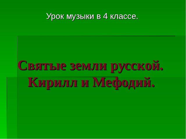 Святые земли русской. Кирилл и Мефодий. Урок музыки в 4 классе.