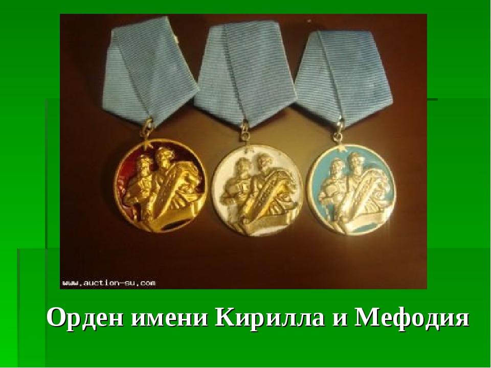 Орден имени Кирилла и Мефодия