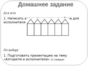 Домашнее задание Для всех 1. Написать алгоритм рисования забора для исполните