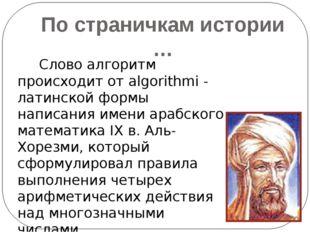 По страничкам истории … Слово алгоритм происходит от algorithmi - латинской