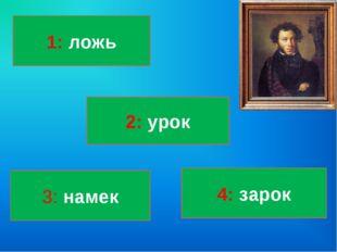 4 задание 1: ложь 4: зарок 3: намек 2: урок