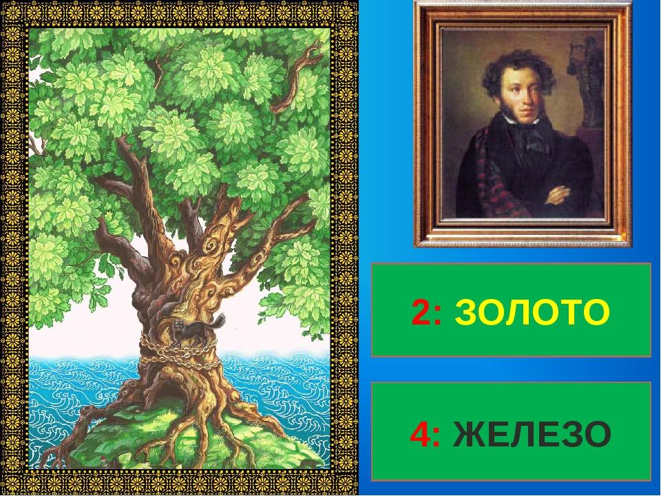 4 задание 1: СЕРЕБРО 4: ЖЕЛЕЗО 3: ПЛАТИНА 2: ЗОЛОТО