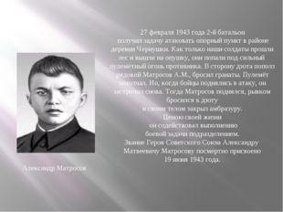 Александр Матросов 27 февраля 1943 года 2-й батальон получил задачу атаковать