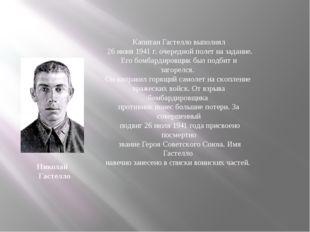 Капитан Гастелло выполнял 26 июня 1941 г. очередной полет на задание. Его бо