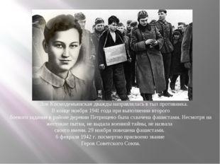 Зоя Космодемьянская дважды направлялась в тыл противника. В конце ноября 194