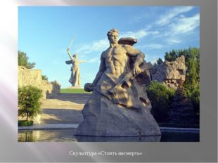 Скульптура «Стоять насмерть»