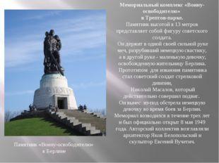 Мемориальный комплекс «Воину-освободителю» в Трептов-парке. Памятник высотой