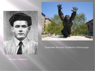 Михаил Паникаха Памятник Михаилу Паникахе в Волгограде