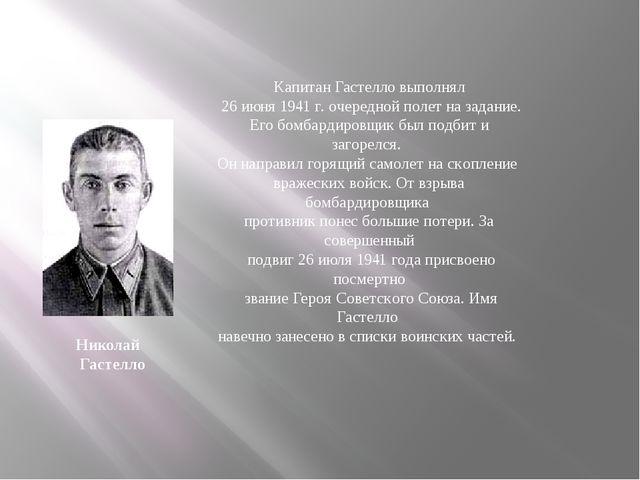 Капитан Гастелло выполнял 26 июня 1941 г. очередной полет на задание. Его бо...