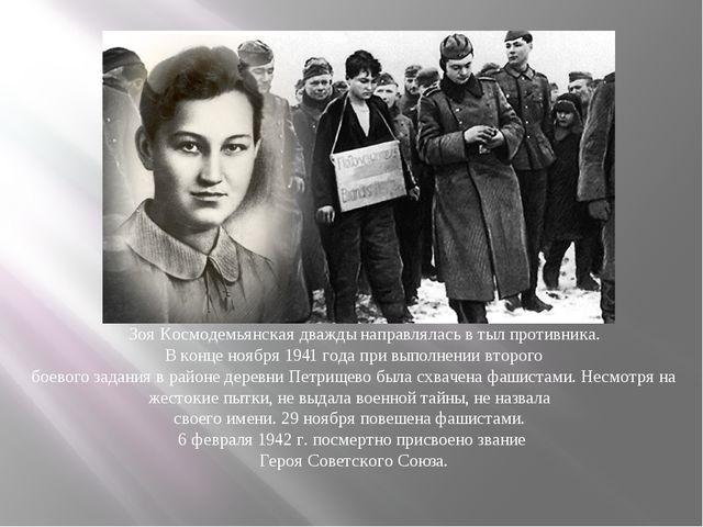 Зоя Космодемьянская дважды направлялась в тыл противника. В конце ноября 194...
