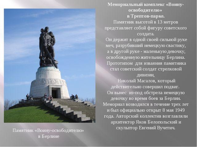 Мемориальный комплекс «Воину-освободителю» в Трептов-парке. Памятник высотой...
