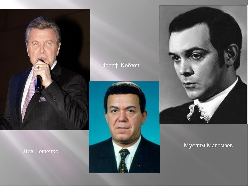 Лев Лещенко Иосиф Кобзон Муслим Магомаев