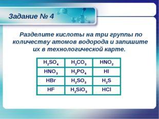 Задание № 4 Разделите кислоты на три группы по количеству атомов водорода и з