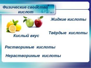 Физические свойства кислот Кислый вкус Жидкие кислоты Твёрдые кислоты Раствор