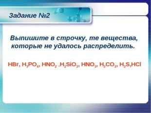 HBr, H3PO4, HNO2 ,H2SiO3, HNO3, H2CO3, H2S,HCl Задание №2 Выпишите в строчку,