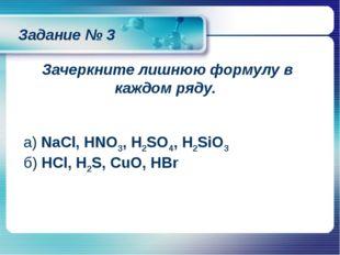 Зачеркните лишнюю формулу в каждом ряду. а) NaCl, HNO3, H2SO4, H2SiO3 б) HCl,
