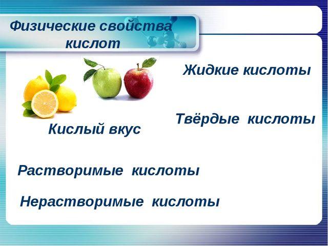 Физические свойства кислот Кислый вкус Жидкие кислоты Твёрдые кислоты Раствор...