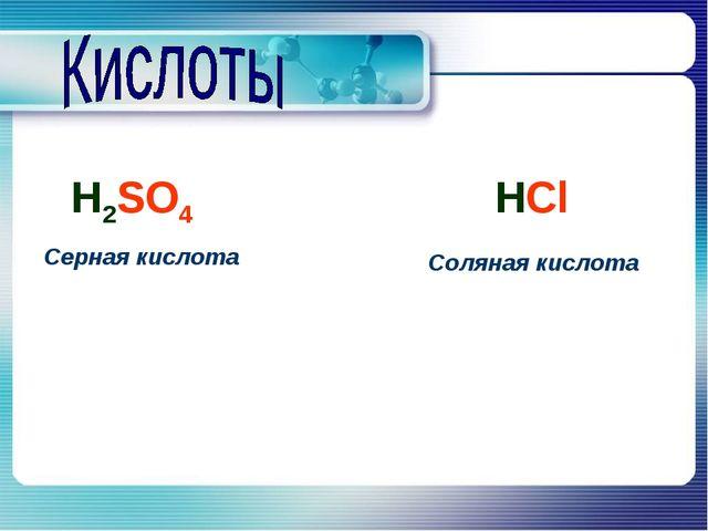 H2SO4 HCl Серная кислота Соляная кислота