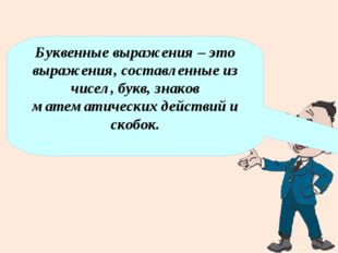 Буквенные выражения – это выражения, составленные из чисел, букв, знаков мате