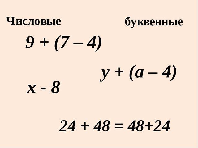 х - 8 у + (а – 4) 9 + (7 – 4) 24 + 48 = 48+24 Числовые буквенные