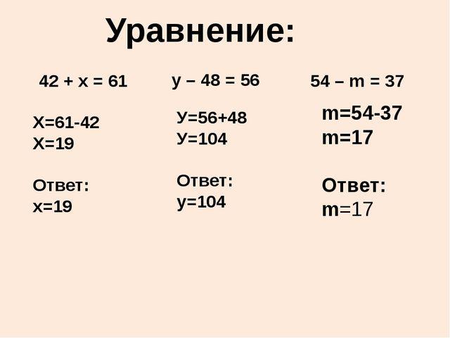 y – 48 = 56 42 + x = 61 54 – m = 37 Уравнение: Х=61-42 Х=19 Ответ: х=19 У=56...