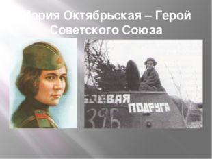 Мария Октябрьская – Герой Советского Союза