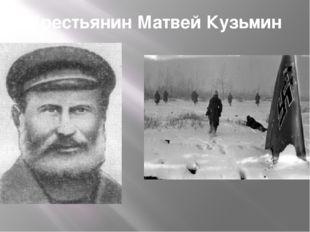 Крестьянин Матвей Кузьмин