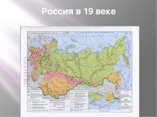Россия в 19 веке