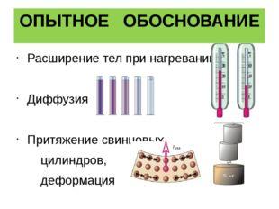 ОПЫТНОЕ ОБОСНОВАНИЕ Расширение тел при нагревании Диффузия Притяжение свинцов