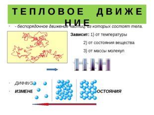 Т Е П Л О В О Е Д В И Ж Е Н И Е - беспорядочное движение частиц, из которых с
